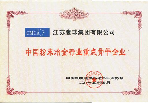 中国粉末冶金行业重点骨干企业